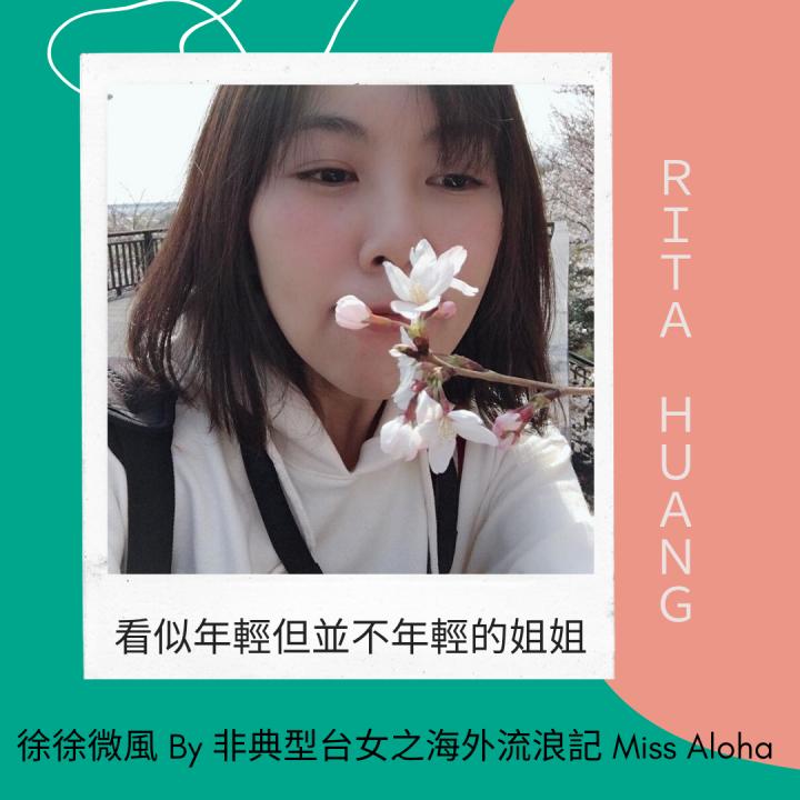 年齡無法定義你是誰,能定義自己的是你的心態 – 看似年輕但並不年輕的姐姐 RitaHuang