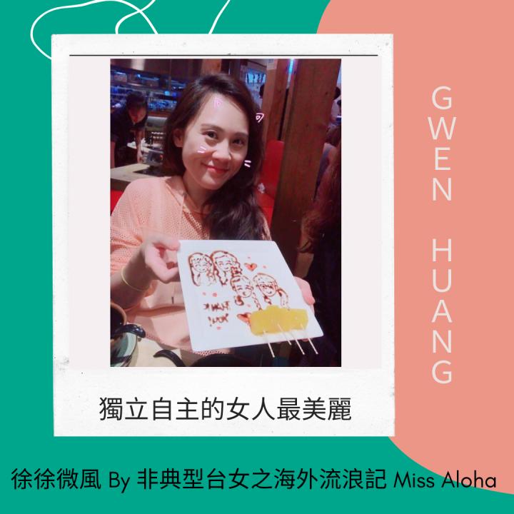 獨立自主的女人最美麗 – 我是非常低調再低調的 GwenHuang