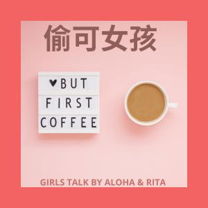 偷可女孩 Podcast Show