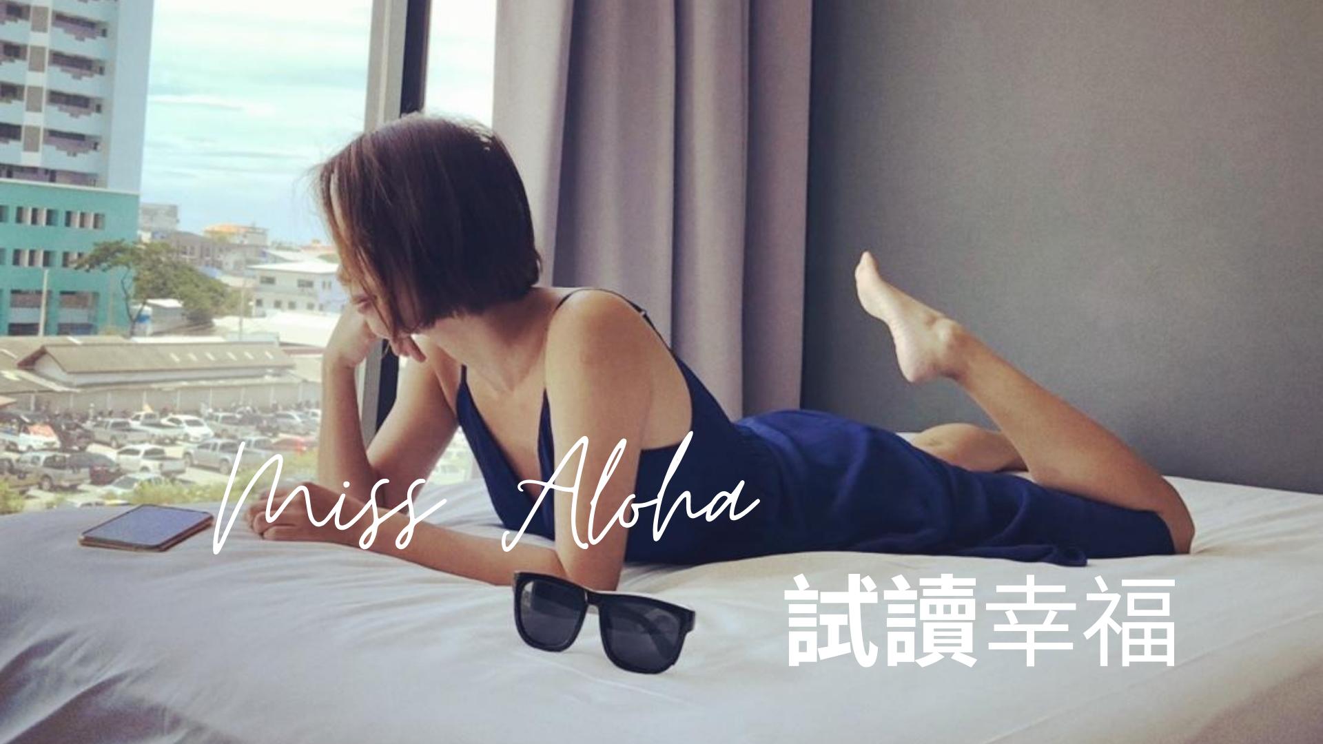 Miss Aloha 試讀幸福