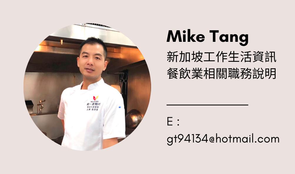 Mike Tang 名片